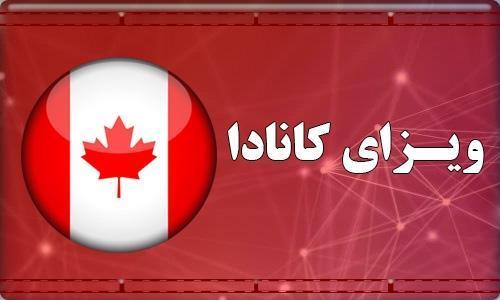 مدارک ویزای کار در کانادا
