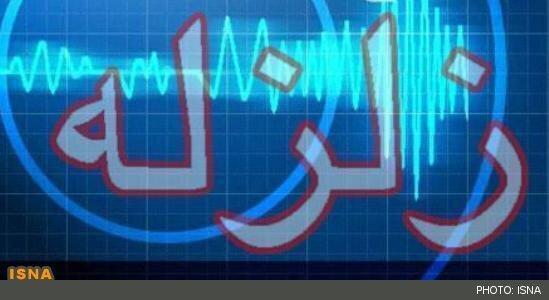 اعلام شرایط نارنجی بدنبال وقوع زلزله در کهگیلویه و بویراحمد، مصدومیت 3 تن